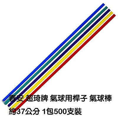 【文具通】廣告汽球桿子 M5090006