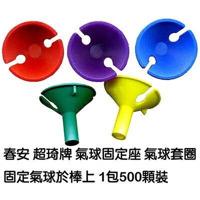 【文具通】廣告汽球桿子的套圈 M5090037