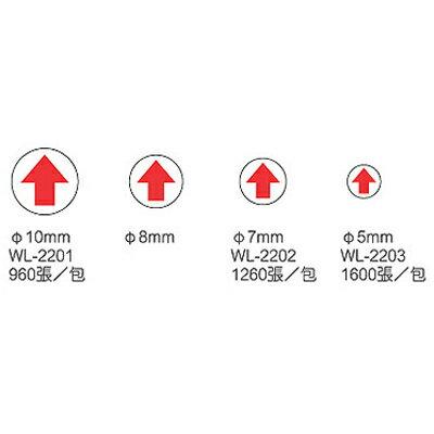 【文具通】WL-2203箭頭標籤圓形5mm 1600片 M7010315