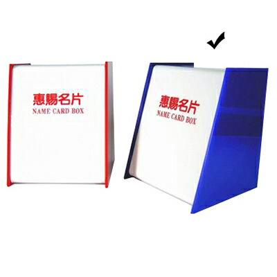 【文具通】S291惠賜名片箱.藍12.5x11.5x15 N1010101