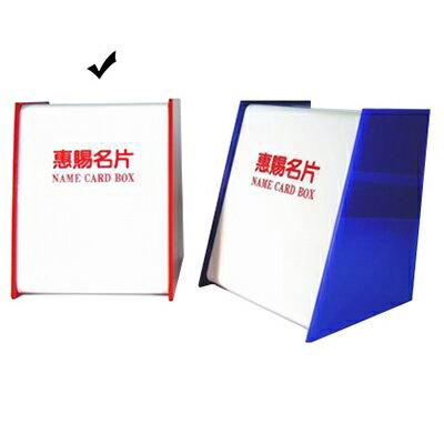 【文具通】S292惠賜名片箱.紅12.5x11.5x15 N1010102