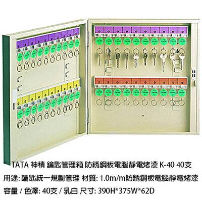 ~文具通~TATA K~40 40支入不鏽鋼鐵鑰匙箱 N1010104