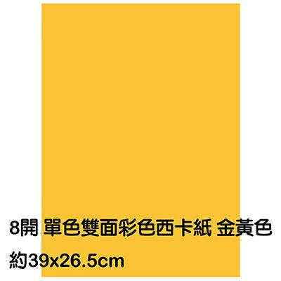 【文具通】8K 單色雙面西卡紙 200磅 約39x26.5cm 金黃色 P1140017