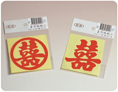 【文具通】囍字貼紙單張[小圓字]35張入 P1250319