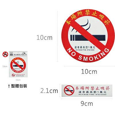 【文具通】巨匠UA523防水禁煙小貼紙 A P1250526
