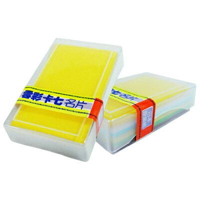 【文具通】進口5色雲彩名片紙 P1260007