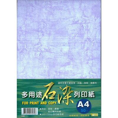 【文具通】TN PAPERS 台紐 A4多用途石染列印紙單色50入 P1410227
