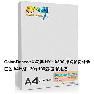 【文具通】Color-Dance 彩之舞 厚磅多功能紙–白色 HY–A300 A4 P1410534