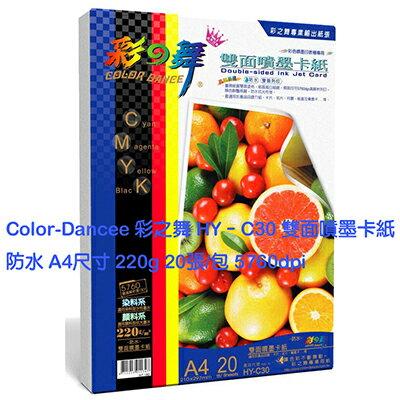 【文具通】Color-Dance 彩之舞 雙面噴墨卡紙–防水 HY–C30 A4 P1410606