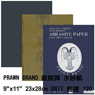 【文具通】水砂紙120#黑 P1440002