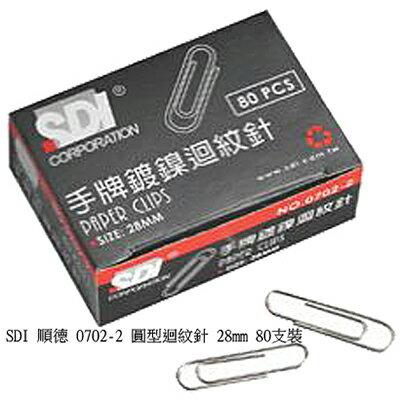 【文具通】手牌丸型迴紋針0702B 28mm 80入 P2060001