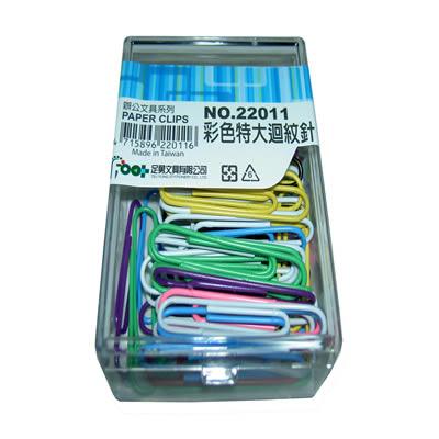 【文具通】足勇22011彩色特大紋迴紋針(50mm) P2060041