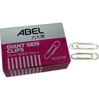【文具通】ABEL 力大丸形迴紋針28mm 00108# P2060046