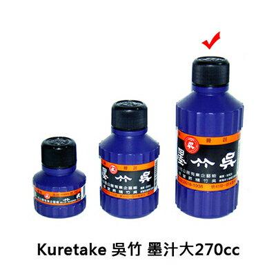 【文具通】Kuretake 吳竹 墨汁大270cc P3010010