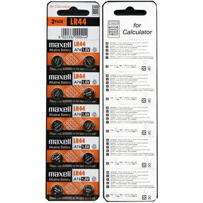 【文具通】水銀電池LR-44 Q2010027
