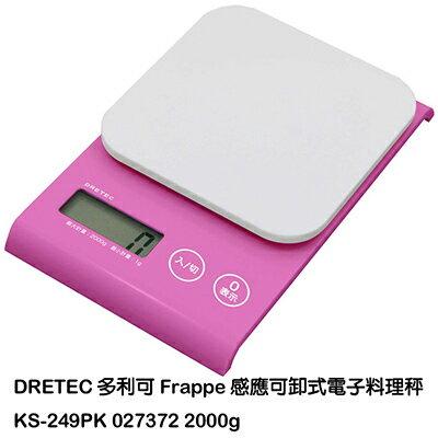 【文具通】日本DRETEC多利可迷你電子秤KS-249PK Q6010024