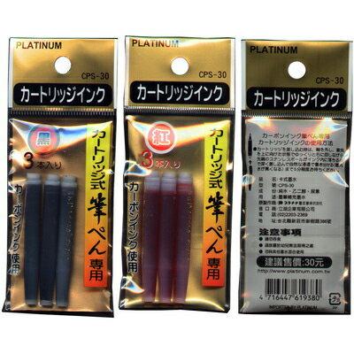 【文具通】PLATINUM 白金 卡式墨水管 黑 CPS-40 3支入 R1040087