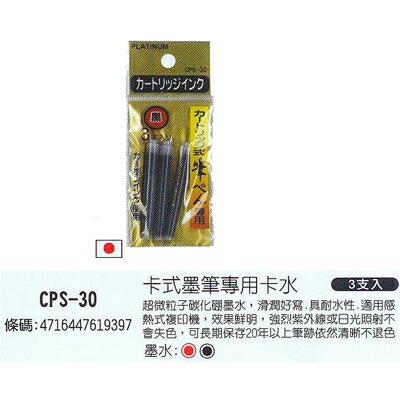 【文具通】PLATINUM 白金 卡式墨水管 紅 CPS-40 3支入 R1040088