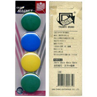 【文具通】TRIUMPH BRAND 凱旋 40m/m 彩色磁石 4入 R6010003