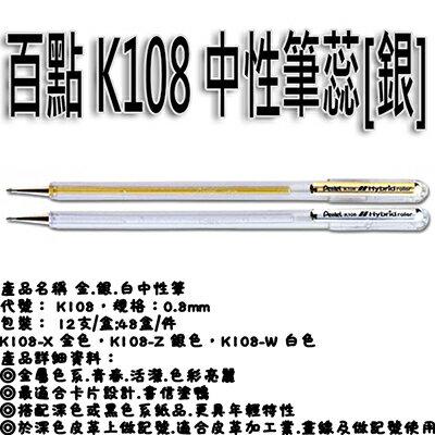 【文具通】百點K108中性筆蕊[銀] S1010188