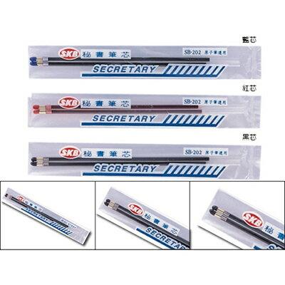 【文具通】SKB SB-202原子筆0.7mm專用筆芯 2支裝 黑 S1010913