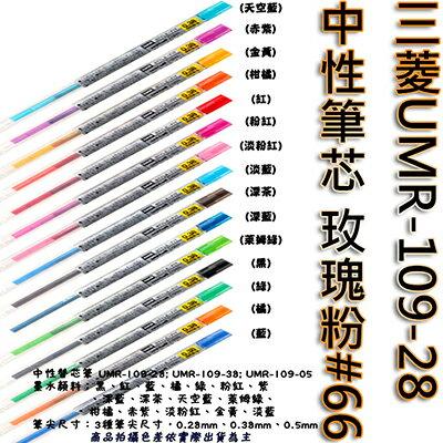 【文具通】三菱UMR-109-28中性筆芯玫瑰粉66 S1011072