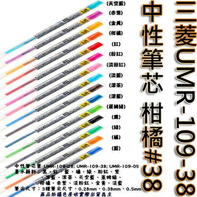 【文具通】三菱UMR-109-38中性筆芯 柑橘#38 S1011085