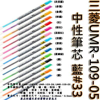 【文具通】三菱UMR-109-05中性筆芯 藍#33 S1011092