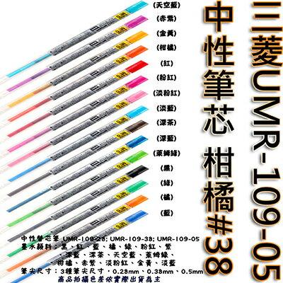 【文具通】三菱UMR-109-05中性筆芯 柑橘#38 S1011101