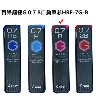 【文具通】百樂超極G 0.7 B自動筆芯HRF-7G-B S1011212