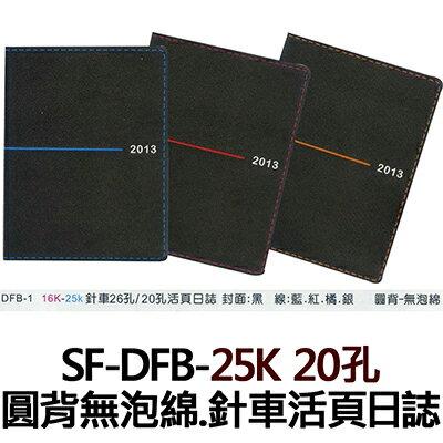 【文具通】SF-DFB-25K 針車活頁日誌 20孔 圓背無泡綿 SF-DFB-25K