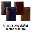 【文具通】SF-ED-1-25K 高週波 埃及紋 平裝日誌 SF-ED-1-25K