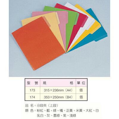 【文具通】TON CHUNG 同春 NO.400分段夾A4上段 黃 T1010057