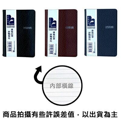 【文具通】豆點200K膠皮手冊 SP20115 U3010901