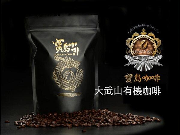 【寶島咖啡】有機大武山咖啡豆225g