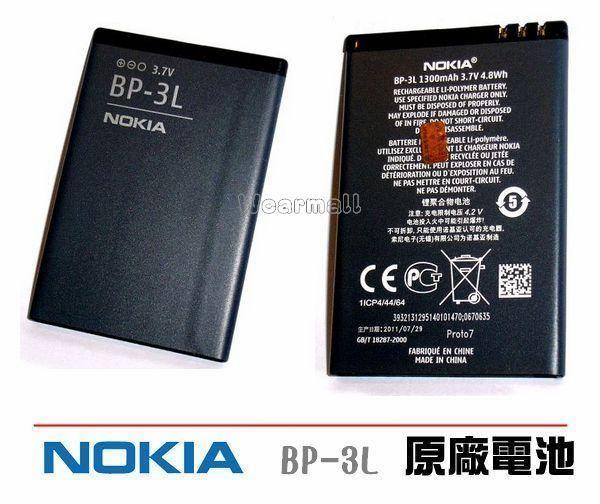 【免運費】NOKIA BP-3L【原廠電池】Lumia 710 Nokia 603 Lumia 610