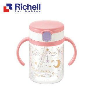 【全系列特價68折】日本【Richell-利其爾】星辰水杯-200ml - 限時優惠好康折扣