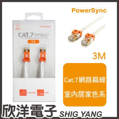※ 欣洋電子 ※ 群加科技 Cat.7 超高速網路扁線 / 3M 百合白色 ( CAT7-EFIMG39 )