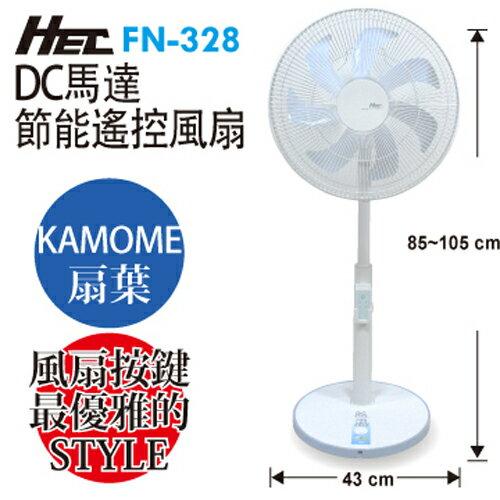 HEC 14吋DC馬達節能遙控風扇(FN-328)
