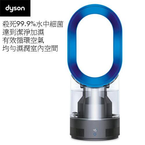Dyson AM10 Hygienic Mist 潔淨霧化扇 科技藍 買就送OVO 智能電視盒B03