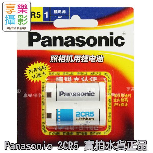 [享樂攝影] 日本原廠 Panasonic 2CR5 6V鋰電池 一次性 不可充 日本製 相容 KL2CR5 EL2CR5 DL245 2CR5R 電池 相機 國際