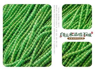 白法水晶礦石城 瑪瑙 綠玉髓 2mm 礦質 串珠/條珠  首飾材料