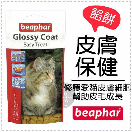 +貓狗樂園+ beaphar|樂透。貓零食。皮膚保健餡餅。35g|$90