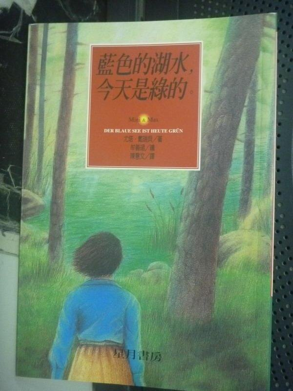 ~書寶 書T1/翻譯小說_JBE~藍色的湖水,今天是綠的_陳意文
