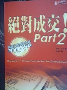 【書寶二手書T1/行銷_LEN】絕對成交PART 2_羅傑.道森