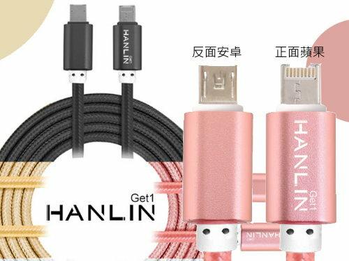 【風雅小舖】HANLIN-Get1 革命極速兩用手機充電線-安卓蘋果一頭搞定 (免轉接頭)