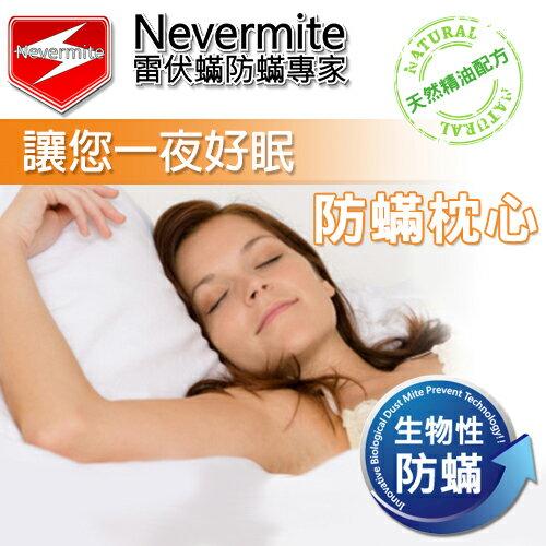 Nevermite 雷伏蟎 防蟎枕頭  (PL-801) 防蹣寢具