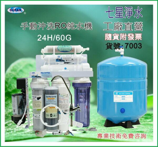 【七星淨水】電磁閥RO逆滲透純水機.濾心.餐飲濾水器.飲水機.過濾器.咖啡機.製冰機(貨號7003)