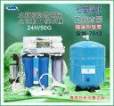 【七星淨水】50加崙家用RO逆滲透純水機(401型)軟水器.淨水器.濾水器.濾心(貨號7013)