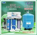 【七星淨水】50加崙RO逆滲透純水機(300型)軟水器.淨水器.濾水器.濾心(貨號7014)